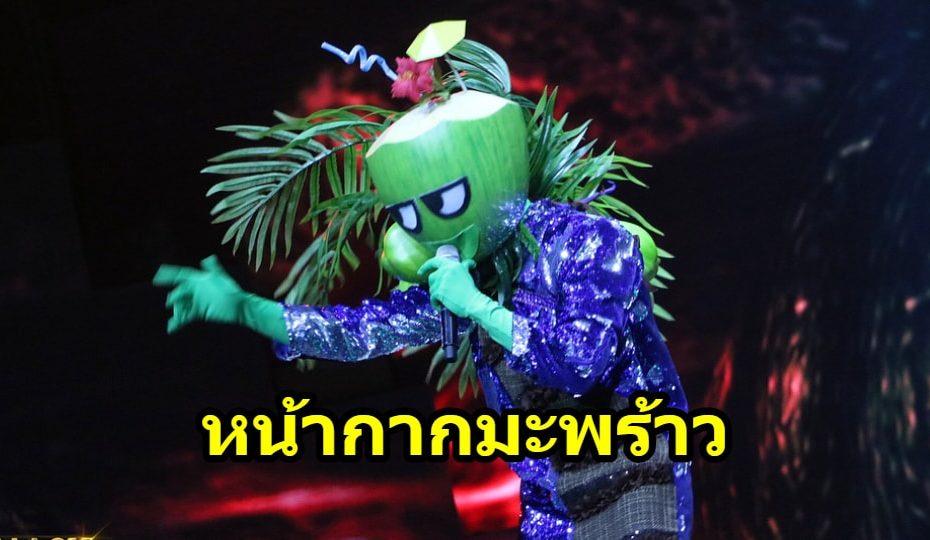 เฉลย หน้ากากมะพร้าว ใน The Mask Singer ซีซัน 4 คือนักร้องเสียงหวานคนนี้