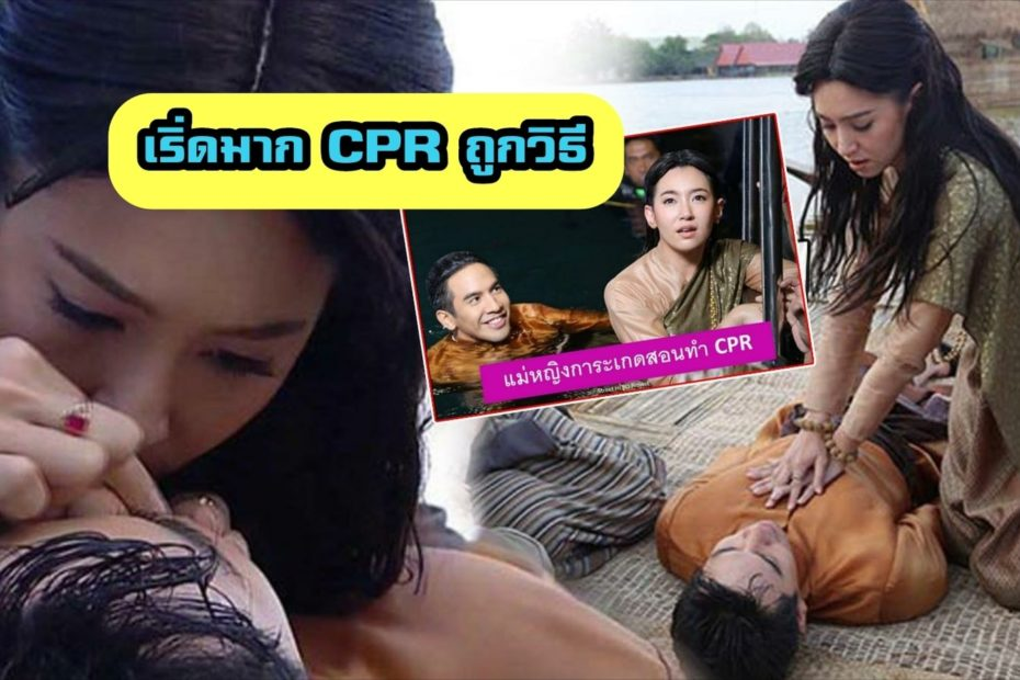 โซเชียลแห่ชื่นชม การะเกด ทำ CPR ถูกต้องทุกอย่าง