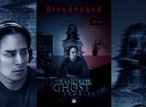 เรื่องย่อ Bangkok Ghost Stories ตอน ดีเจคลื่นแทรก เรื่องย่อ - ช่อง 3 HD