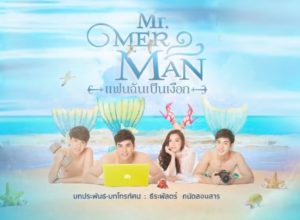 Mr.Merman แฟนฉันเป็นเงือก เรื่องย่อ ละครช่อง 3 HD