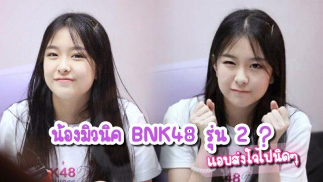 ส่องความน่ารัก มิวนิค สาวใสวัย 16 ตัวเต็ง BNK48 รุ่นสอง