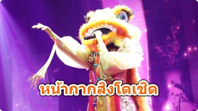 เฉลยแล้ว หน้ากากสิงโตเชิด The Mask Singer ซีซัน 4 เป็นนักร้องหญิงคนนี้นี่เอง