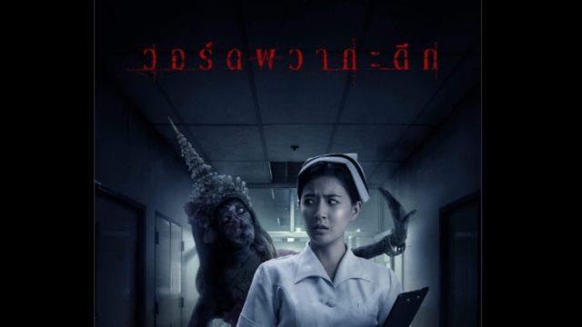 เรื่องย่อ Bangkok Ghost Stories EP.2 ตอน วอร์ดผวากะดึก – ช่อง 3 HD