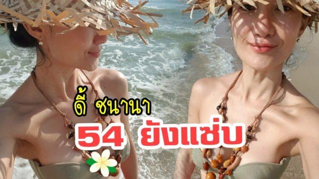 ดี้ ชนานา อวดหุ่นเป๊ะรับลมทะเล สาวรุ่นลูกมาส่องถึงกับตะลึง