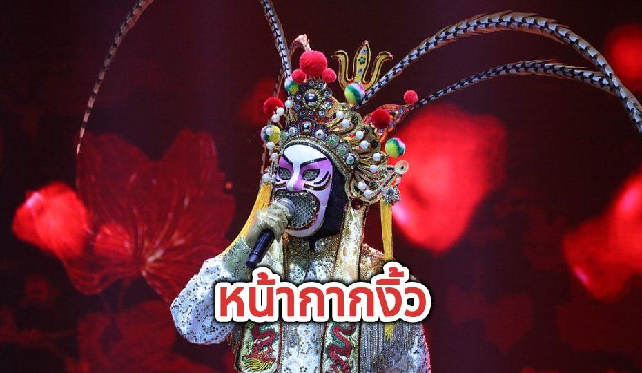 เฉลย หน้ากากงิ้ว The Mask Singer ซีซั่น 4 ทายถูกกันทั้งสตูเลย !