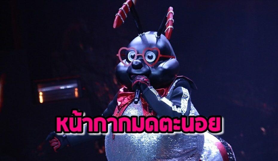 เฉลย หน้ากากมดตะนอย ใน The Mask Singer ซีซั่น 4 บอกเลย เซอร์ไพรส์จริง ๆ