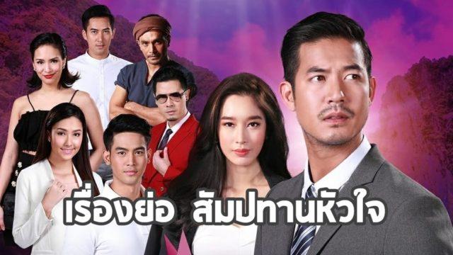 สัมปทานหัวใจ เรื่องย่อ - ละครช่อง 7 HD