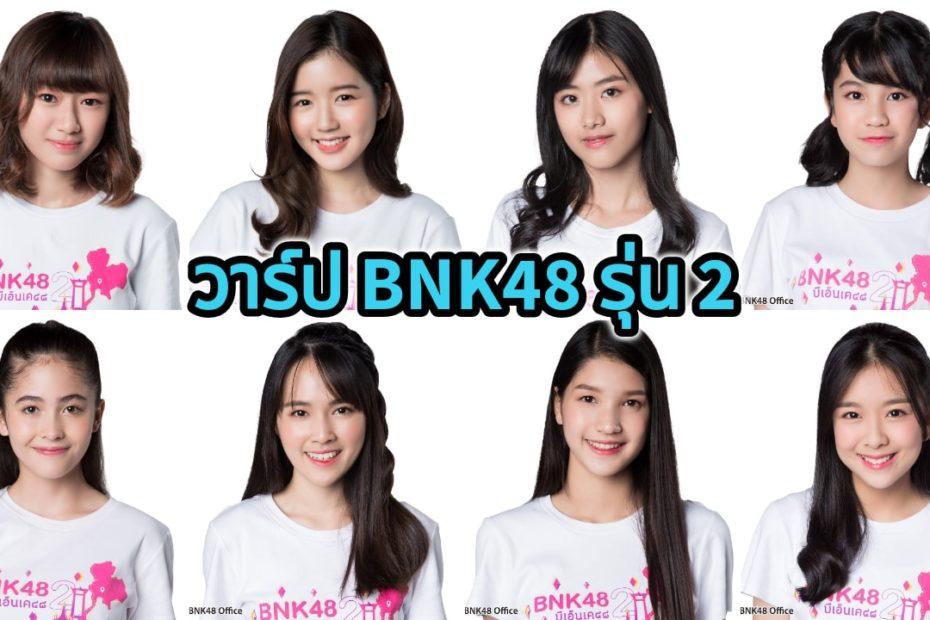 เปิดวาร์ป BNK48 รุ่น 2 ทั้ง 27 คน มีใครบ้าง น่ารักแค่ไหน ดูเลย