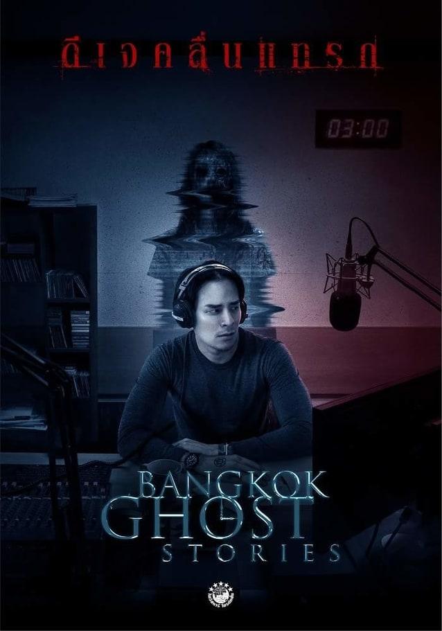 Bangkok Ghost Stories ตอน ดีเจคลื่นแทรก เรื่องย่อ