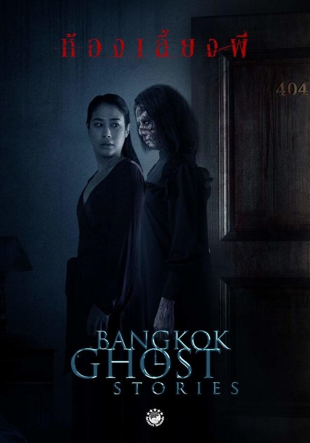 เรื่องย่อ Bangkok Ghost Stories EP.3 ตอน ห้องเลี้ยงผี - ช่อง 3 HD