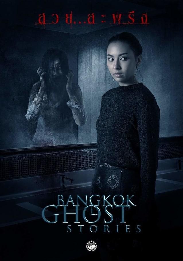 เรื่องย่อ Bangkok Ghost Stories EP.5 ตอน สวย...สะพรึง – ช่อง 3 HD