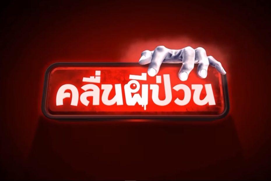 คลื่นผีป่วน เรื่องย่อ - ละครช่อง 7 HD