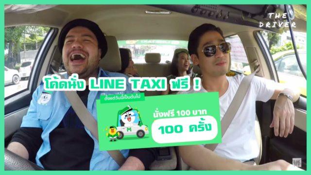 LINE TAXI ส่วนลด นั่งแท็กซี่ฟรี 100 ครั้ง พร้อมฟังเพลงสุด พีค ภัทรศยา