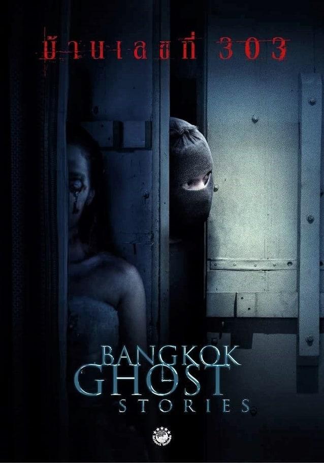 เรื่องย่อ Bangkok Ghost Stories EP.6 ตอน บ้านเลขที่ 303 – ช่อง 3 HD