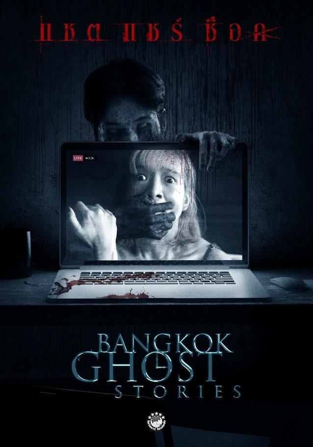 เรื่องย่อ Bangkok Ghost Stories EP.7 ตอน แชต แชร์ ช็อก (17 พ.ค. 2561)