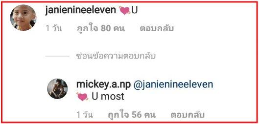 หลักฐานหัวใจ เจนี่ - มิกกี้ The Face Men กับความรักที่ความลับนี้มิอาจกั้น