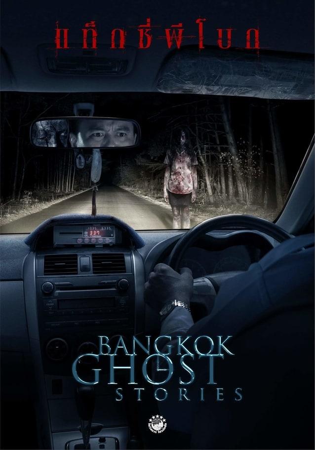 เรื่องย่อ Bangkok Ghost Stories EP.8 ตอน แท็กซี่ผีโบก (24 พ.ค. 2561)