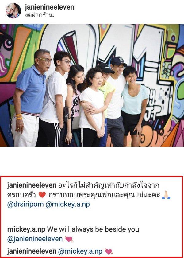 เจนี่ - มิกกี้ ลงภาพครอบครัว พร้อมเรียกคุณพ่อคุณแม่