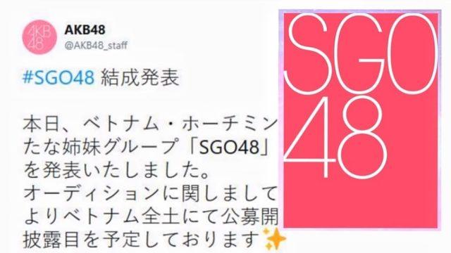 SGO48 โอตะเวียดนาม กำลังมีไอดอลเป็นของตัวเองแล้วนะ