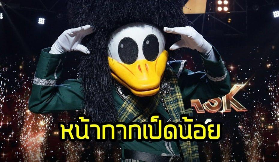หน้ากากเป็ดน้อย แชมป์ The Mask Singer 4 คือคนที่คุณก็รู้ว่าเป็นใคร