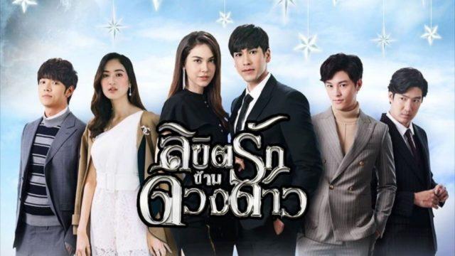ลิขิตรักข้ามดวงดาว เรื่องย่อ (My Love From The Star) | ละครช่อง 3HD