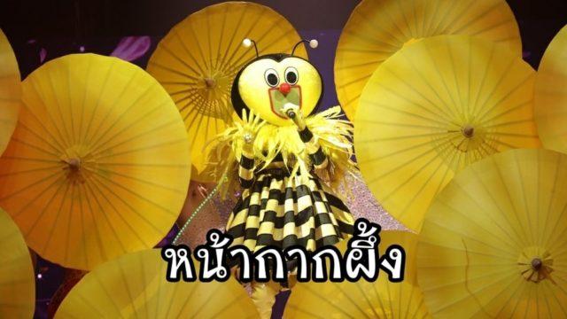 หน้ากากผึ้ง คว้ารองแชมป์ The Mask Singer 4 เผยโฉมแล้ว เป็นเธอตามคาด