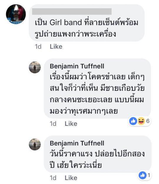 โอ๋ ซูเปอร์กลู บอกอยากโดน BNK48 ข่มขืนเรียงคิว ไม่ต้องประหาร