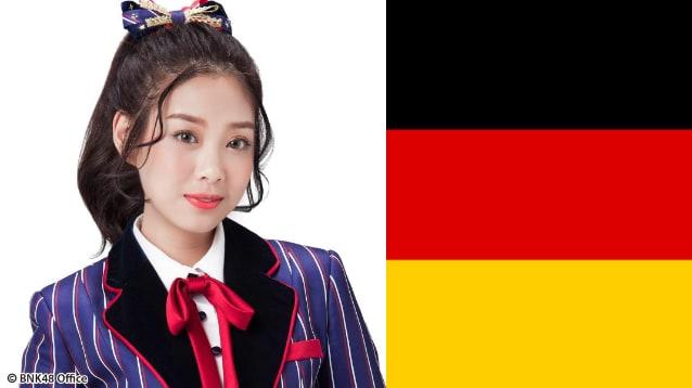 แก้ว BNK48 เชียร์ทีมชาติ เยอรมนี ฟุตบอลโลก 2018