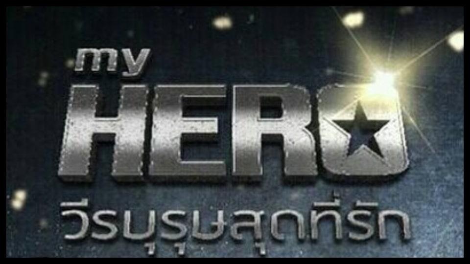 ซีรีส์ My Hero วีรบุรุษสุดที่รัก