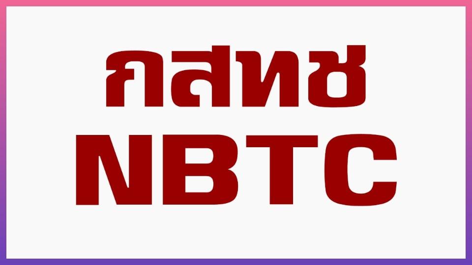กสทช. - คณะกรรมการกิจการกระจายเสียง กิจการโทรทัศน์ และกิจการโทรคมนาคมแห่งชาติ