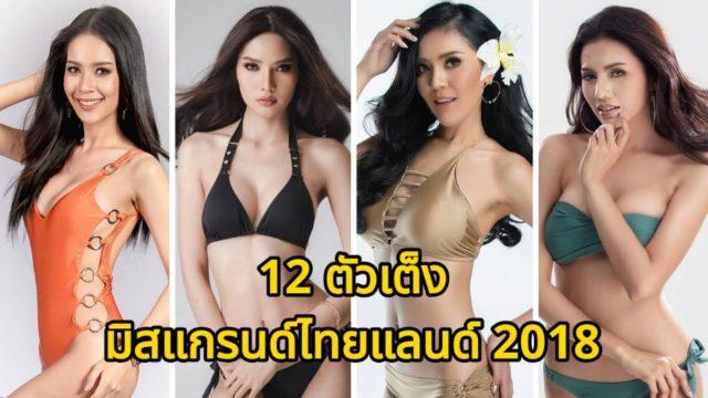 12 ตัวเต็ง มิสแกรนด์ไทยแลนด์ 2018 มงต้องลงมงต้องมา