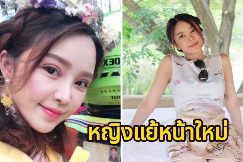 หญิงแย้ หน้าใหม่ หลังทำศัลยกรรมเกาหลีชุดใหญ่ สวยแบ๊วขึ้นแค่ไหน มาดู