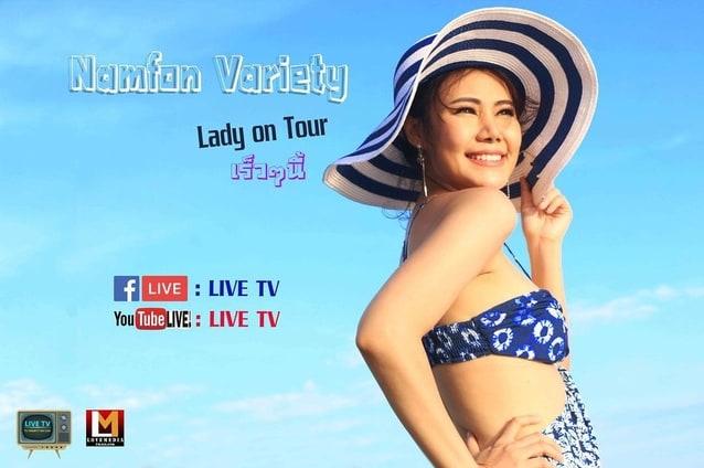 น้ำฝน ทวีพร กับรายการ Namfon Variety Lady on Tour ทาง LINE TV