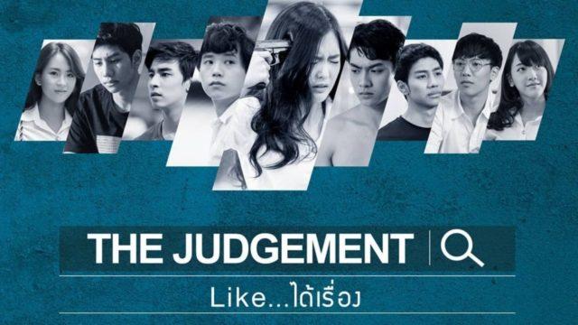 เรื่องย่อ The Judgement (Like... ได้เรื่อง) | ซีรีส์ช่อง GMM 25