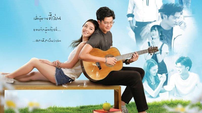 เรื่องย่อ Love Songs Love Series ตอน สบาย สบาย | ซีรีส์ GMM25