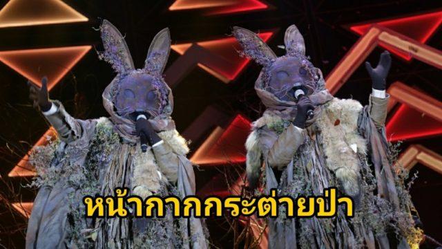 เฉลย หน้ากากกระต่ายป่า เธอคือสุดยอดนักร้องดังในยุค 90 ตามคาดจริง ๆ