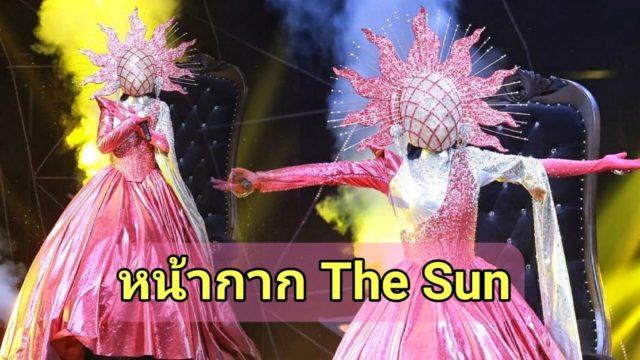 หน้ากาก The Sun คว้าแชมป์ The Mask Project A และเธอคือ ?