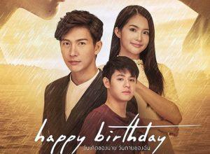 เรื่องย่อ Happy Birthday วันเกิดของนาย วันตายของฉัน | ละครช่อง GMM25