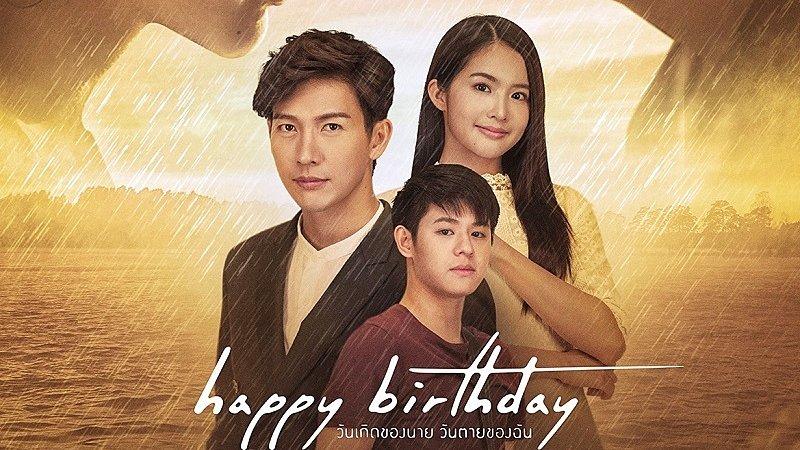 เรื่องย่อ Happy Birthday วันเกิดของนาย วันตายของฉัน   ละครช่อง GMM25