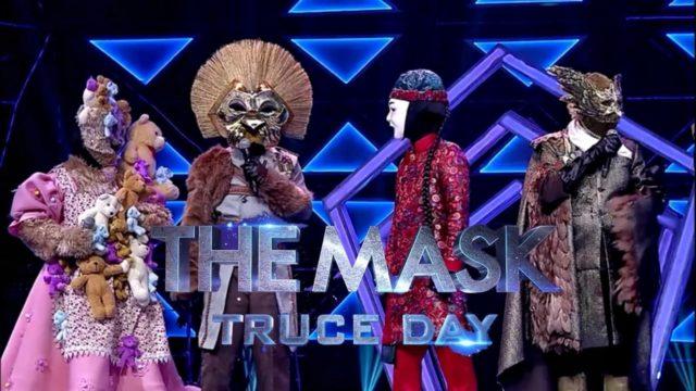 The Mask Truce Day รูปแบบใหม่ ไม่มีการแข่งขัน มีแต่ความฮาเท่านั้น