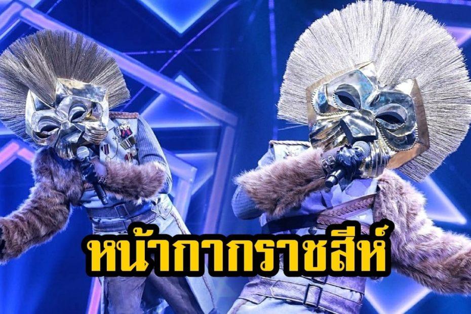 เฉลย หน้ากากราชสีห์ The Mask Truce Day เขาคือ โต้ ชีริก ติ๊ก ชิโร่