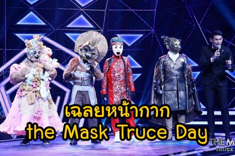 เฉลยหน้ากากทั้งหมด ใน The Mask Truce Day พักรบ ตอนพิเศษเฉลยหน้ากากทั้งหมด ใน The Mask Truce Day พักรบ ตอนพิเศษ