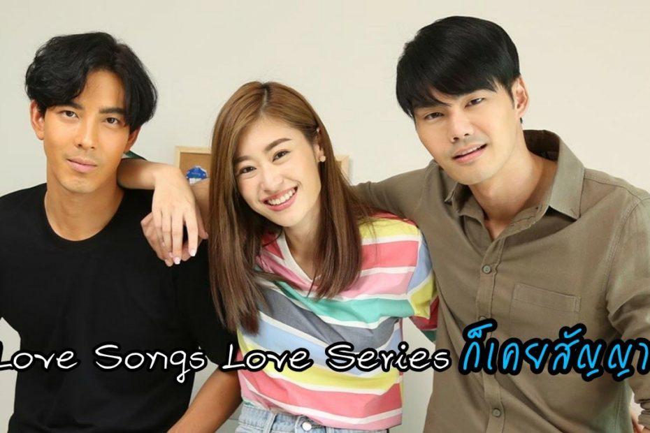 เรื่องย่อ Love Songs Love Series ตอน ก็เคยสัญญา | ซีรีส์ช่อง GMM25