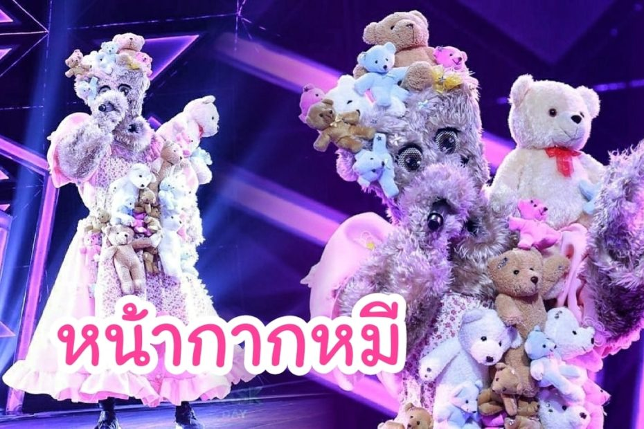 เฉลย หน้ากากหมี The Mask Truce Day คือนักร้องดีวาสาวสายฮา คนนี้