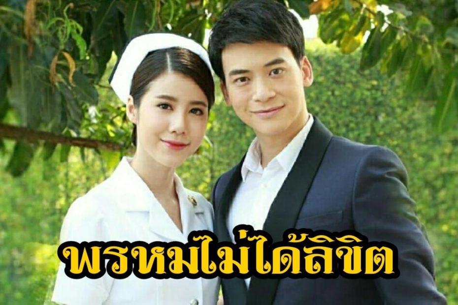 เรื่องย่อ พรหมไม่ได้ลิขิต (2561) ละครช่อง one31