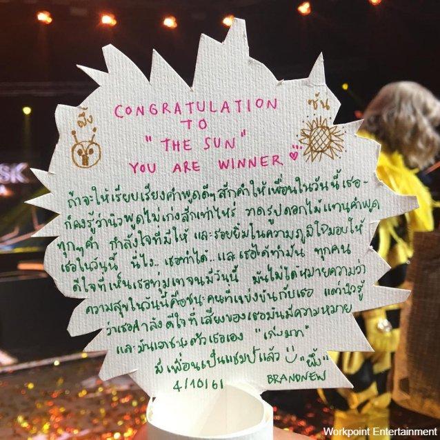 หลังจากที่ หน้ากาก The Sun ได้ต่อสู้แข่งขันในรายการ The Mask Project A จนสามารถคว้าแชมป์มาครองได้สำเร็จ ล่าสุด (4 ตุลาคม 2561) ก็มาถึงช่วงเวลาแห่งการฉลองแชมป์ โดยมีเหล่าหน้ากากทั้งจากซีซั่นก่อน ๆ และซีซั่นนี้ มาร่วมแสดงความยินดี และจัดโชว์สุดพิเศษร่วมกัน ก่อนจะถึงเวลาที่ หน้ากาก The Sun แชมป์คนเก่งของเรา ได้มาถอดหน้ากาก เฉลยตัวจริงให้ผู้ชมได้รับรู้กัน ซึ่งตัวตนภายใต้หน้ากากของเธอคนนี้ ก็คือ จิ๋ว ปิยนุช เสือจงพรู หรือ จิ๋ว นิว-จิ๋ว ตามที่หลายคนทายกันมานั่นเอง กระปุกดอทคอม ก็ขอร่วมแสดงความยินดีกับ หน้ากาก The Sun แชมป์ The Mask Project A อีกครั้งด้วยนะคะ