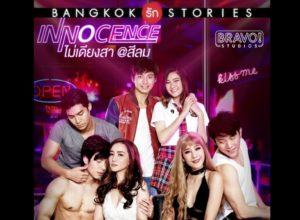 เรื่องย่อ Bangkok รัก Stories ตอน ไม่เดียงสา   ซีรีส์ช่อง GMM25