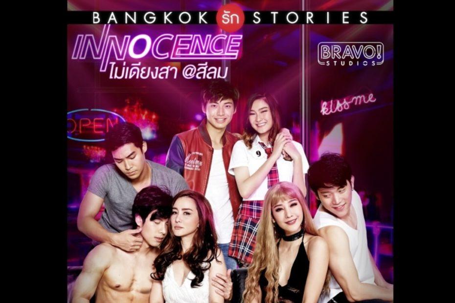 เรื่องย่อ Bangkok รัก Stories ตอน ไม่เดียงสา | ซีรีส์ช่อง GMM25