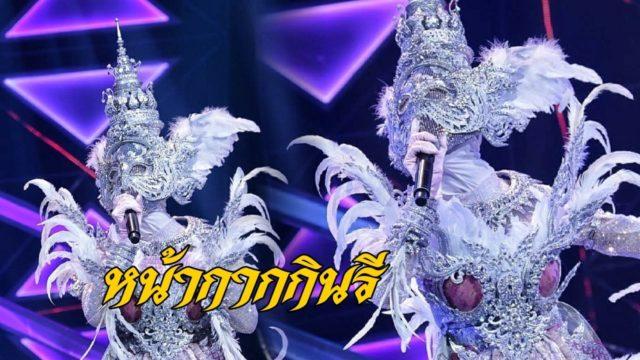 หน้ากากกินรี The Mask Line Thai ถอดหน้ากากออกมา ถึงกับหลั่งน้ำตา