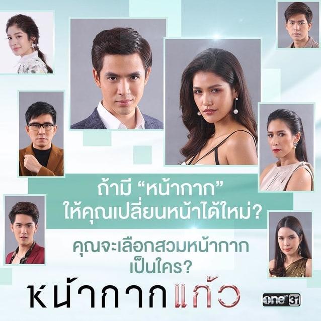 หน้ากากแก้ว เรื่องย่อ (2561) | ละครช่อง one31 HD